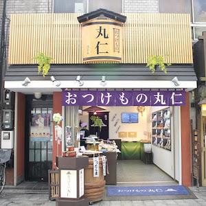 おつけもの丸仁浅草店