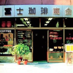 冨士珈琲商会