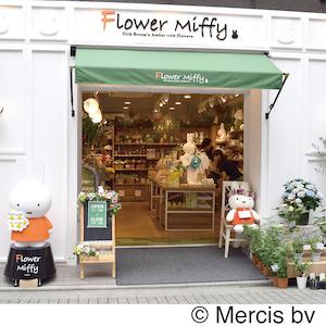 Flower Miffy 浅草店