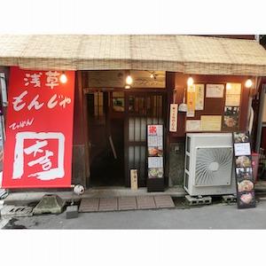 浅草酒場 岡本