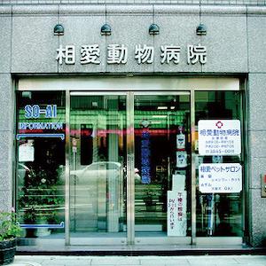 神戸旅靴屋 (浅草店)