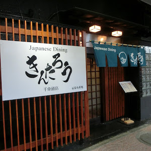 セブンユニホームサービス・合羽橋店