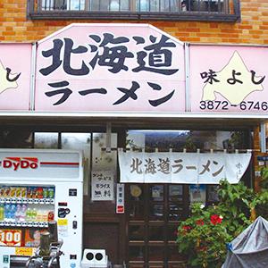 光照山 西徳寺